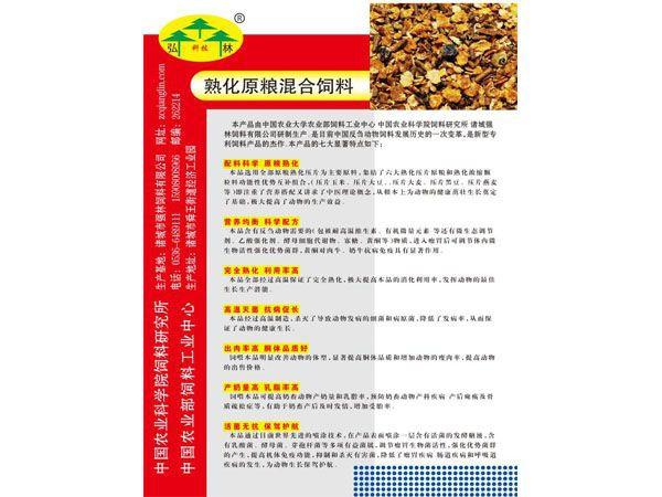 熟化原粮混合饲料1