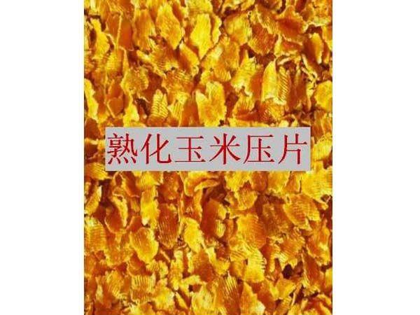 熟化玉米压片