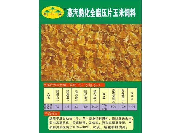 蒸汽熟化全脂压片玉米饲料
